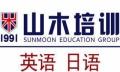 昌平县城山木韩语日语英语学习集训营等你