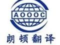 国外驾照翻译 西安车管所指定翻译公司