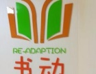 书动绘本馆 图书借阅只需1元/天