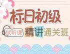 日语初级精品培训班-重庆樱花国际日语