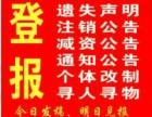 北京遗失声明,注销登报,企业各类公告登报,北京晚报