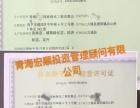 公司注册 企业注销 股权转让 工商变更 许可证办理