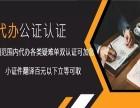 南京代办公证-南京公证处 代办-公证代办公司