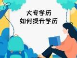 赤峰大专毕业生提升本科学历的方式丨成考学历提升可选