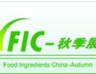 2018第十八届广州秋季食品添加剂和配料展览会(FIC秋季)