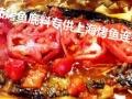 桂林烤鱼底料渝特专供