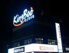 KingBoo炸鸡小吃快餐加盟 KingBoo炸鸡小吃快
