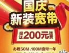 禅城区张槎祖庙南庄移动光纤10元包月,国庆返200话费