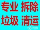 杭州拱墅区专业拆除 敲墙 垃圾清运 地板拆除