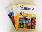 南京艾乐西班牙语七月月特惠零基础新班