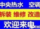 深圳专业维空气能(热泵)维修 空调维修快速上门服务
