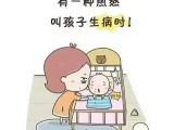 爱馨源小儿贴专门调理宝宝感冒发烧咳嗽腹泻积食等