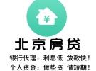 北京房产抵押贷款 利息低 低至0.5%!放款快 最快当天