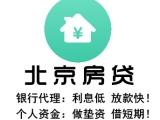 北京房产抵押贷款 利息低 低至0.5%放款快 快当天