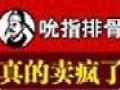 中华一绝吮指排骨加盟