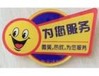 欢迎进入河南 郑州顺华燃气灶官方网站 各点售后服务咨询电话