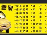 廣州汽車過戶提檔小車入廣州牌指標延期加急預約搶號