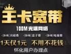 怀化联通腾讯大王卡宽带100M360包年