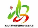 第十三届安徽国际茶产业博览会