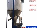 造粒机立式塑料颗粒烘干机塑胶原料破碎片料搅拌机加热去潮混合机