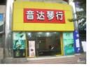 重庆音达钢琴超市销售:珠江 雅马哈 卡瓦依 日韩二手钢琴