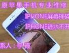 太原哪里能换苹果iphone6外面的玻璃屏幕