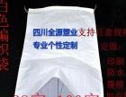 中江县附近有塑料包装袋 编织袋的生产厂家吗