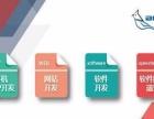 昆明微信公众号开发,网站建设,APP开发