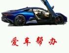 四川车帮办六年免检车辆检验异地提档车辆年审驾驶证换补