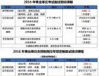 2016年东营市事业单位面试培训首选东营启政教育