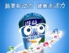 山东得益乳业股份有限公司加盟 烟酒茶饮料
