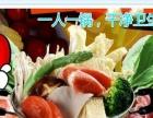 正宗重庆火锅 火锅技术加盟 中国知名品牌火锅