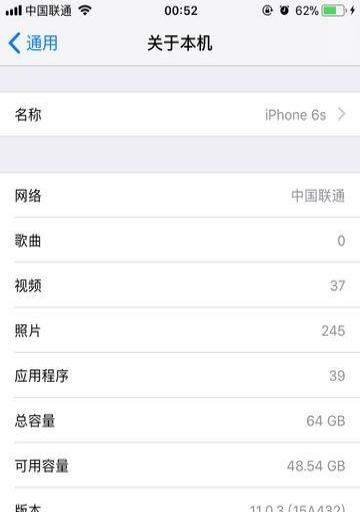自用iPhone6  64g便宜卖了