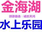 北京出发去平谷金海湖一日游 去平谷金海湖采摘苹果一日游多少钱