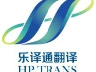 合同 专利 协议书 诉讼书 法律文件翻译