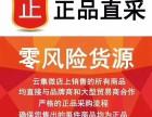 微投入手机创业平台云集微店,最新分享经济模式,一键无忧操作