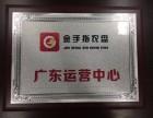 市场最火的龙江中远中盘广东运营中心招商高返佣