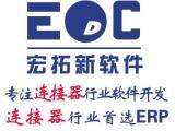 连接器厂ERP软件