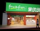 果缤纷时尚水果店创业加盟首选