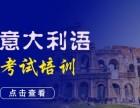 上海培训意大利语哪家好 教学督导随时跟进