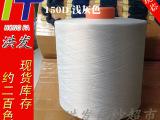 涤纶纱线 150D低弹丝 150d/48f涤纶色丝 原厂 浅灰色