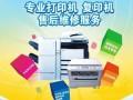 哈尔滨市理光打印机复印机传真机专业上门维修