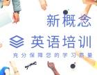 上海浦东企业英语培训班 教你正确地转化英语思维