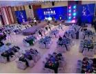北京京郊会议酒店千人会场蓝调庄园酒店预订