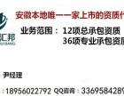 华业汇邦专业代办蚌埠房建市政水利公路电力机电等资质