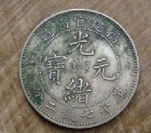 古钱币光绪元宝的价值交易流程欢迎咨询