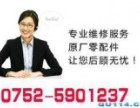 惠州惠城区燃气灶维修电话/惠州修理燃气灶价格