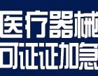 北京办理 医疗器械二类备案 需要核查现场吗