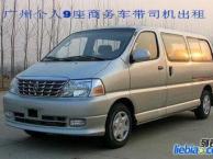 广州个人9座车(商务车)带司机出租13902267491
