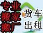 福田车公庙搬家公司,福田专业搬迁公司21523466